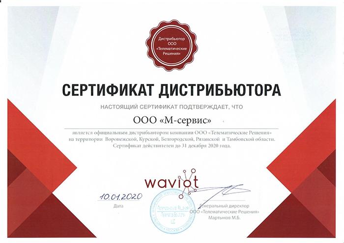 Сертификат Дистрибьютора М-сервис mini