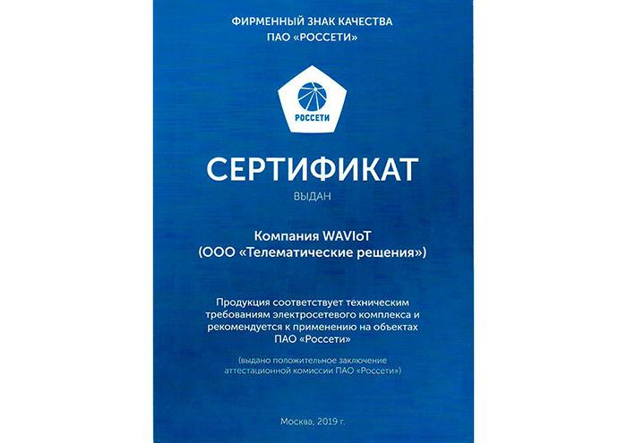 Telematicheskie reshenia - sertifikat ROSSETI