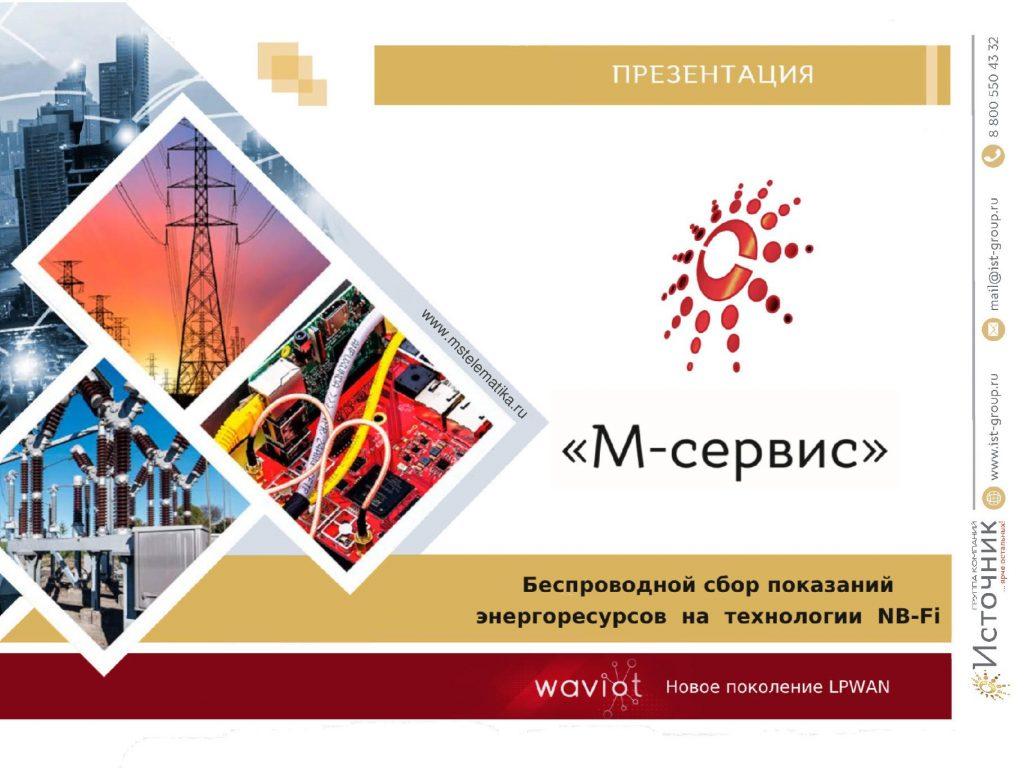 WAVIoT-презентация11111111111111111111-pdf-1024x768