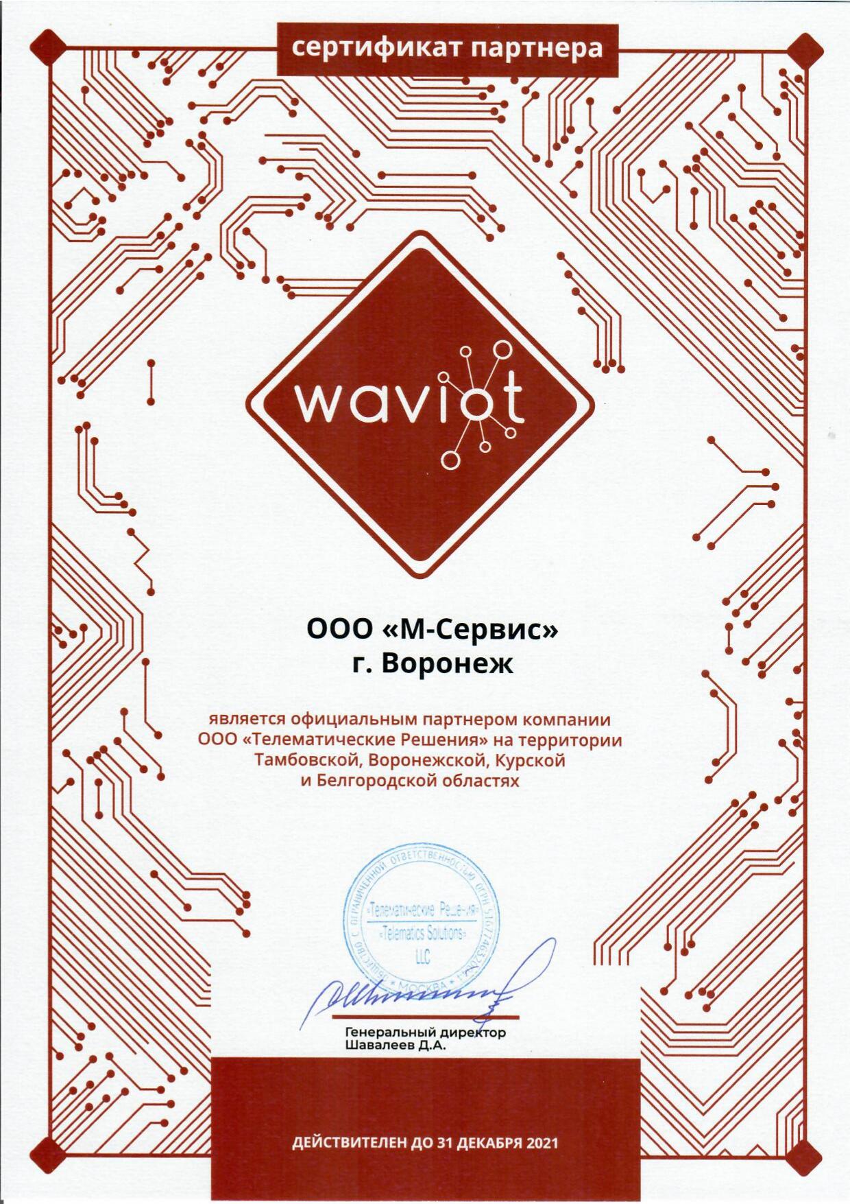 Сертификат дистр-а М-Сервис 2021 год (1)_page-0001